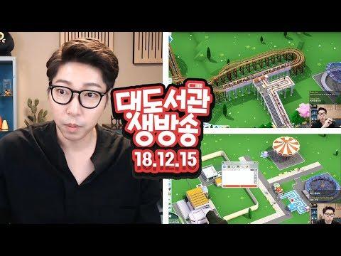 대도 생방송] 놀이동산 만들기 게임의 끝판왕인듯? 파키텍트 (2일차) 12/15(토) 헤헷! 대도서관 Game Live Show
