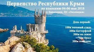 Первенство Республики Крым 4 мая 2018