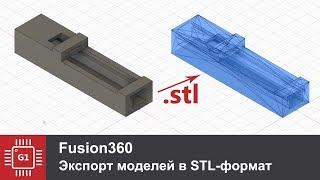 fusion 360 экспорт модели в формат STL