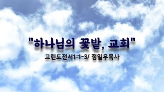 20210530 설교영상