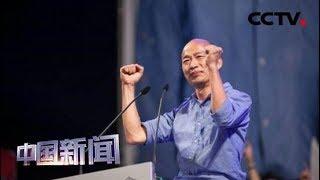 [中国新闻] 国民党呼吁台商返乡投票撑韩国瑜获支持   CCTV中文国际