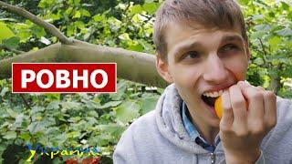 Украина без денег - РОВНО (выпуск 27)(Я в