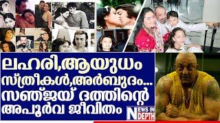 ജയവും പരാജയവും ഒരുപോലെ നേരിട്ട സഞ്ജയ് ദത്ത്I sanjay dutt life story