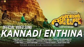 Kannadi Enthina | Rameshan Oru Peralla | Official Song | Sujith Vigneshwar