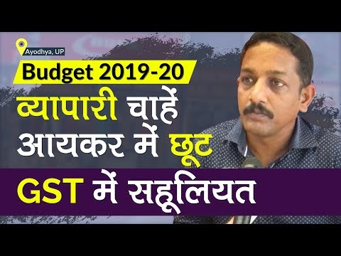 Budget 2019: Ayodhya business community expect exemption in Income Tax & GST