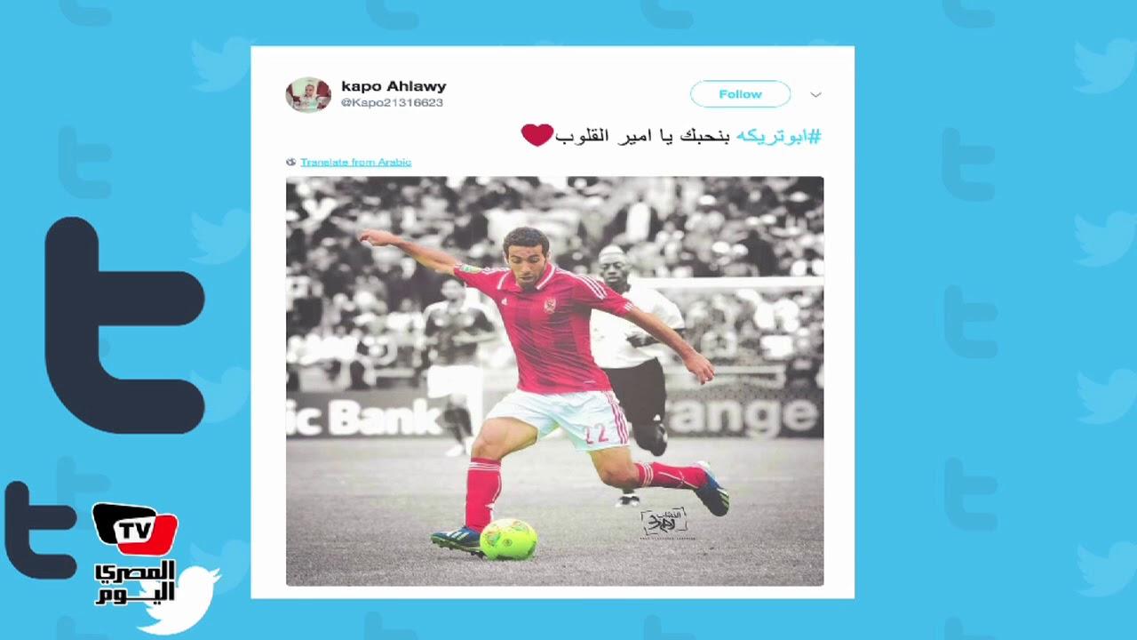 المصري اليوم:المغردون عن «ابوتريكه»: «مبروك ياماجيكو مصر هتنور»