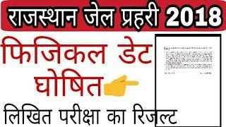 Rajasthan Jail Prahari Physical Date 2018 // Jail Prahari Result Date Declare