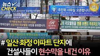 ▲고양시 아파트 리모델링 사업 훈풍▲'고양시립대' 설립…