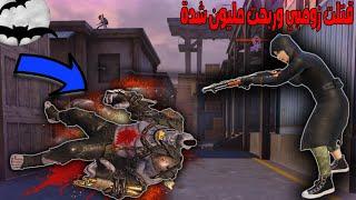 فلم ببجي موبايل : قتلت الزومبي و اخذت مليون شدة !!؟ 🔥😱