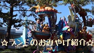 ☆ランドのおみやげ紹介☆ thumbnail