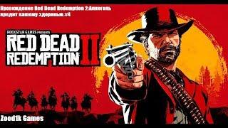 Прохождение Red Dead Redemption 2:Зацепки.#4