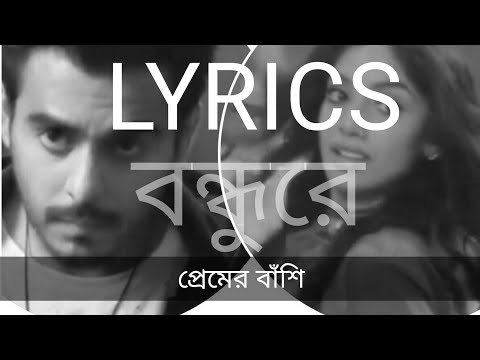 Bondhurey-Premer Bashi(LYRICS VIDEO) By - Muza| Adib | Ridy| Siam,Bondhurey,Premer bashi