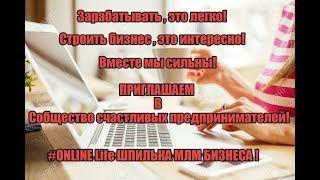 Презентация сообщества  свободных онлайн предпринимателей ONLINE Life ШПИЛЬКА МЛМ БИЗНЕС