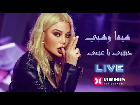 【HD】Haifa Wehbe - Habibi Ya Einy(Rumi Hits Live)/ هيفا وهبي - حبيبي يا عيني