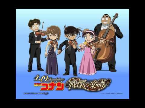 Detective Conan: Yume Mita Ato De (Instrumental)