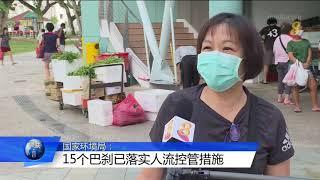 【冠状病毒19】国家环境局:15巴刹已落实人流控管