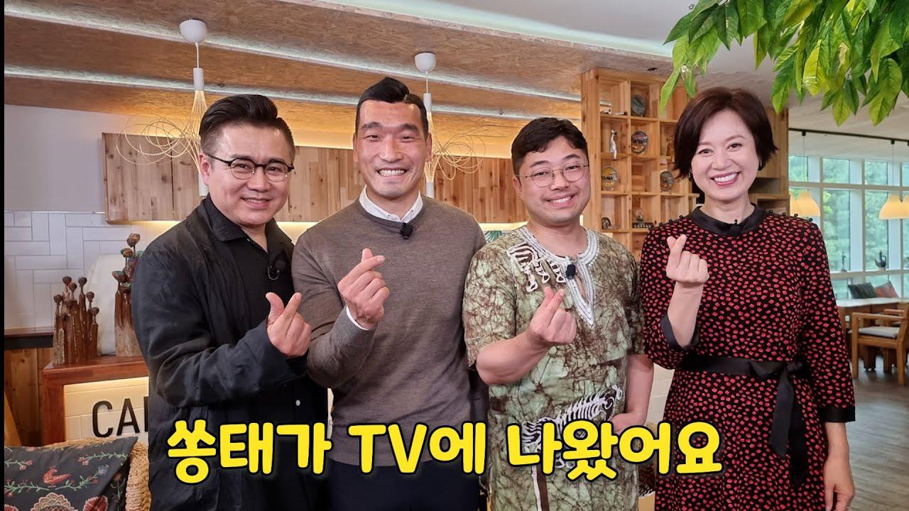 TV에 출연한 쏭태의 녹화 비하인드 스토리 '2021 SBS 희망TV' #박미선 #이광기 #조원희