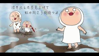 宮脇詩音 / 「泣き止んだ空」リリックビデオ (しろめちゃんとおまめさん コラボレーションver.)