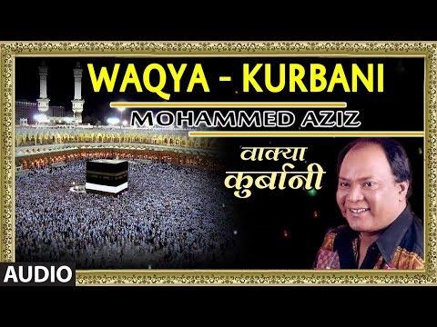 ► वाक़या - कुर्बानी (AUDIO) || MOHAMMED AZIZ || HAJ MUBARAK 2018 || T-Series Islamic Music