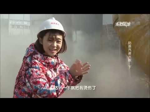 走近科学  超级材料-防蒸汽避火服(下)
