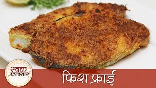 Fish Fry - Easy To Make Homemade Crunchy Fry In Low Oil #Recipe