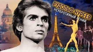 Рудольф Нуреев. Неукротимый гений | Центральное телевидение