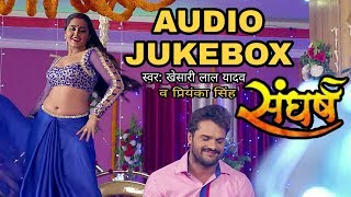 Audio Jukebox | Sangharsh (संघर्ष) Bhojpuri | Khesari Lal Yadav & Kajal Raghwani