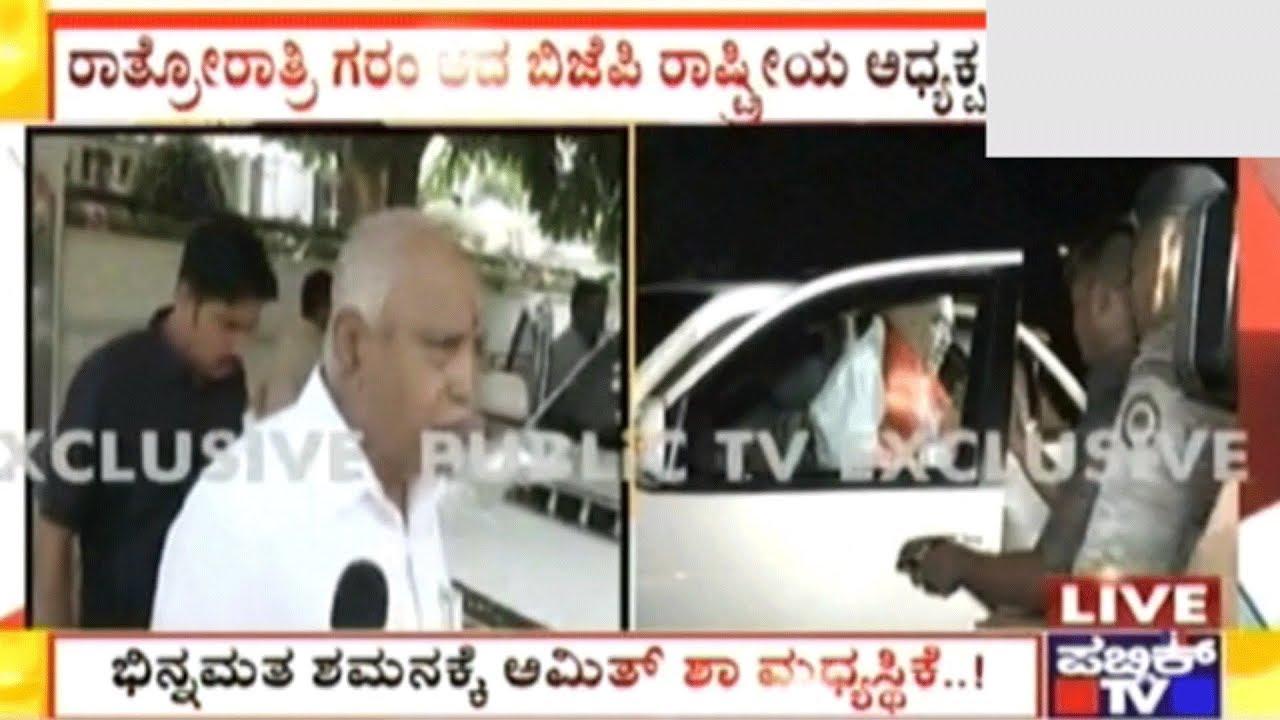 Amit Shah To Meet Yeddyurappa & Pacify Him   Shah Unhappy Against Ananth Kumar & Santosh