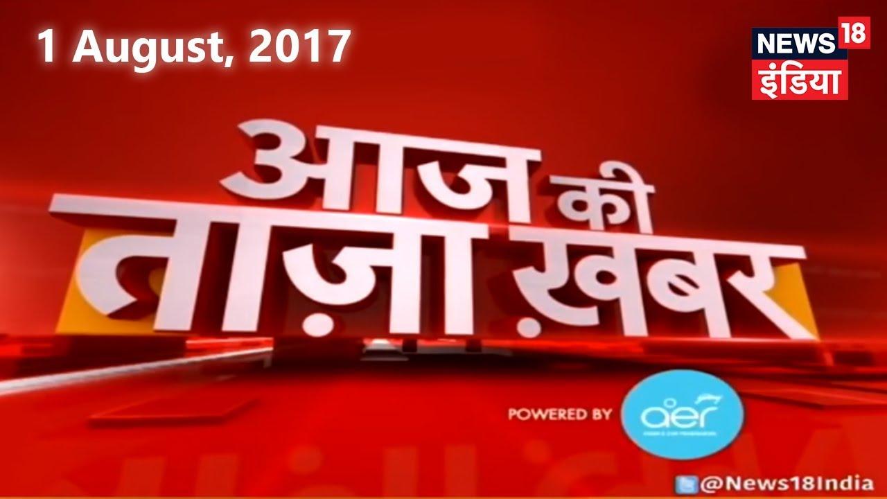 Download आज की बड़ी खबरें - स्पीड 100   Today's Top News   News18 India