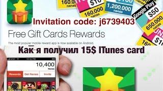 Как я получил $15 Itunes gift card(Не развод !!!) App Nana / AppJoy (2015) -invitation code:j6739403(Это действительно работает, все легально(не развод). Мой invitation code: j6739403 Я уже купил много itunes gift card таким..., 2014-02-03T12:40:40.000Z)