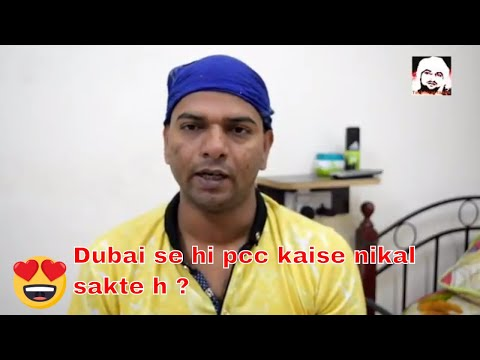 how to apply pcc police clearance certificate FOR UAE work visa | good conduct certificate| fahim
