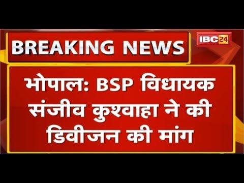 Bhopal BSP MLA Sanjiv Kushwaha ने की Division की मांग | Mob Lynching Bill पर Division Of Voting शुरु