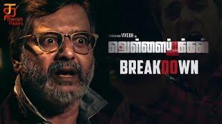 Vellai Pookal Trailer Breakdown Vivek Charle Pooja Devariya Vivek Elangovan Indus Creations