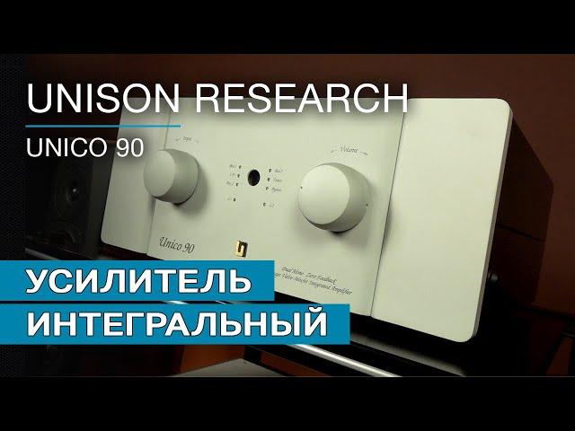 Обзор интегрального усилителя Unison Research Unico 90