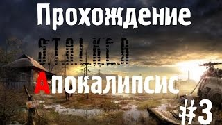 видео Сталкер Апокалипсис #6 [Встреча с Доктором и 3 декодера для Воронина]