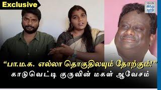 pmk-will-lose-in-all-constituencies-kaadu-vetti-guru-daughter-interview-hindu-tamil-thisai