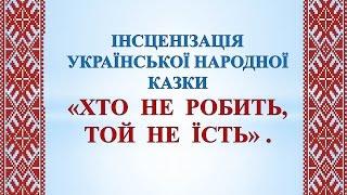 Відео до уроку з трудового навчання «Традиції трудового виховання в Україні».