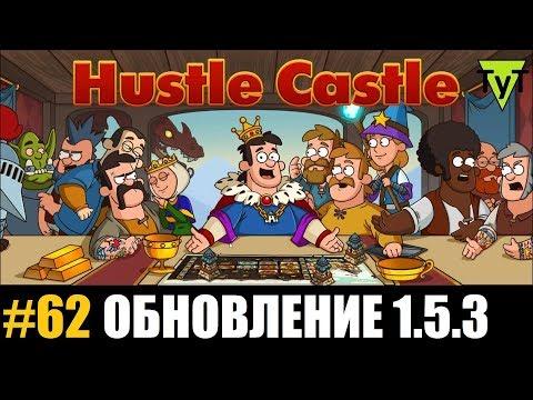 Hustle Castle [Android] #62 Обновление 1.5.3