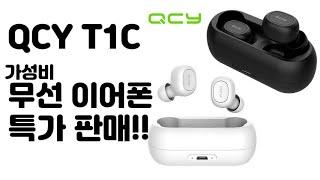 QCY T1C, 역대급 가성비 무선 이어폰 특가 판매!…