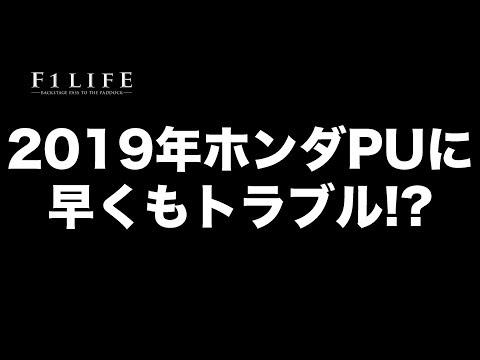 【F1LIFE解説】レッドブル・ホンダに早くもトラブル発生!?