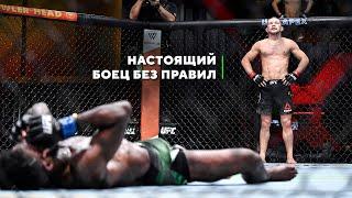 Как Петр Ян стал самым Жестким Бойцом UFC