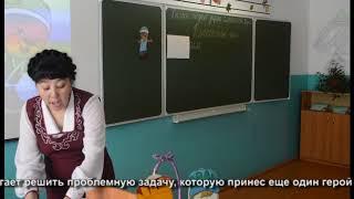 Бельтирская школа.  Урок алтайского языка во 2-ом классе.