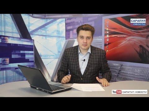 """Сарапул. Программа """"САРАПУЛ НОВОСТИ"""" эфир от 16 мая 2019 года"""