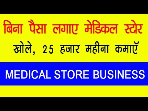 Start Medical Store Business Without Any Investment, Earn 25 Thousand Per Month