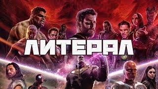 ЛИТЕРАЛ (Literal) Мстители: Война бесконечности