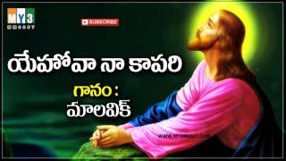 To subscribe this channel : https://www./c/telugujesussongs?sub_confirmation=1 for more videos visit us at: https://www./c/telugujesuss...