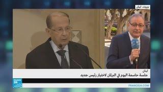 هل ينتخب مجلس النواب اللبناني في جلسته الـ 46 رئيسا للجمهورية؟