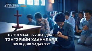 Киноны клип: Нүгэл маань уучлагдвал Тэнгэрийн Хаанчлалд шууд өргөгдөж чадах уу?