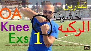 تمارين علاج خشونة و تقوية الركبه الأفضل علي اليوتيوب 1 Most Important Exercises knee pain O A