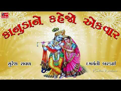 Kanuda Ne Kehjo Ekvar Suresh Raval Damyanti Bardai Gujarati Devotional Krishna Bhajans